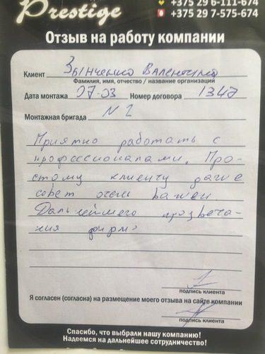 Отзыв Зынченко Валентины о натяжных потолках Престиж в Минске и Минской области
