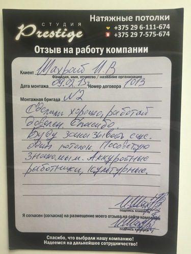 Отзыв Шахрай И.В. о натяжных потолках Престиж в Минске и Минской области