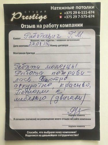 Отзыв Работкевич Г.М. о натяжных потолках Престиж в Минске и Минской области