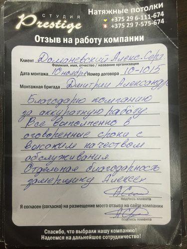 Отзыв Доманевского Александра Сергеевича о натяжном потолке в Минске