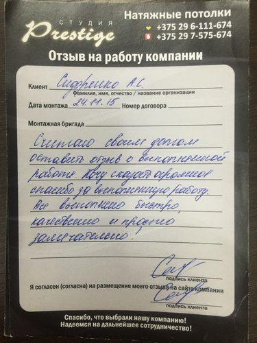 Отзыв Сидоренко А.С. о натяжном потолке