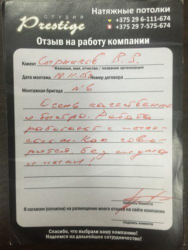 Отзыв Сырников В.В. о натяжных потолках Престиж в Минске и Минской области