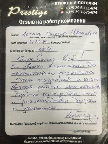 Отзыв Сырникова В.В. о натяжных потолках Престиж в Минске и Минской области