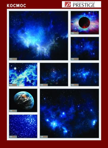изображений для фотопечати на натяжном потолке - космос №1
