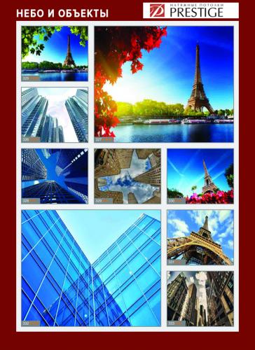 изображений для фотопечати на натяжном потолке - небо и объекты №1