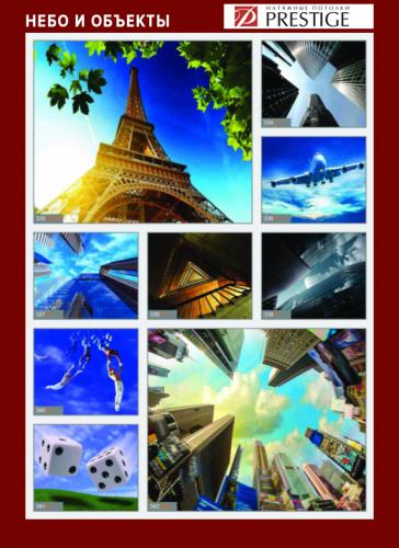 изображений для фотопечати на натяжном потолке - небо и объекты №2