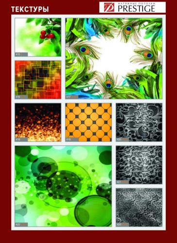 изображений для фотопечати на натяжном потолке -текстуры №2