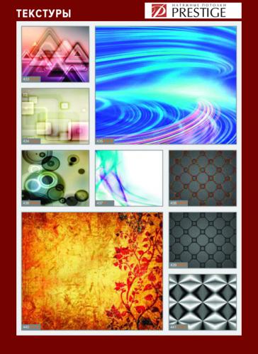 изображений для фотопечати на натяжном потолке -текстуры №4