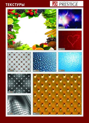 изображений для фотопечати на натяжном потолке -текстуры №5