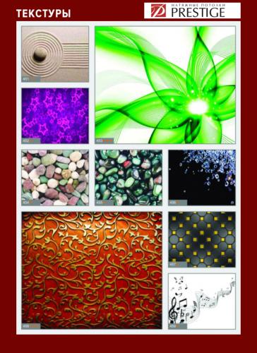 изображений для фотопечати на натяжном потолке -текстуры №6