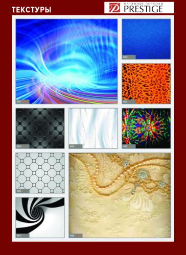 изображений для фотопечати на натяжном потолке -текстуры №7