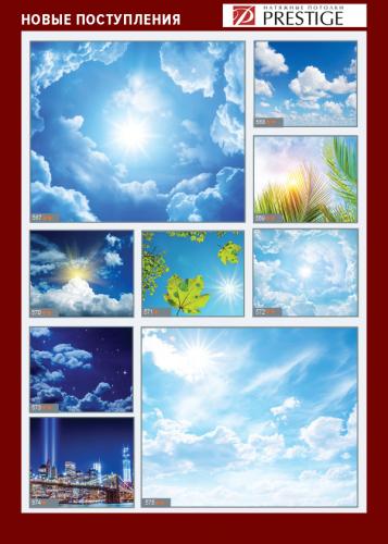 изображений для фотопечати на натяжном потолке -небо №5